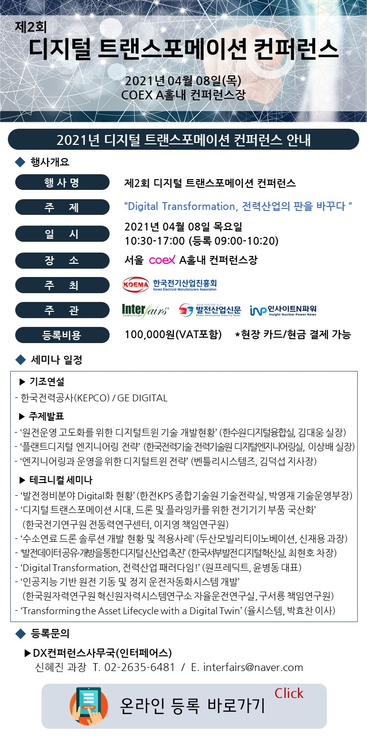 디지털트윈컨퍼런스_초청장_210318.jpg
