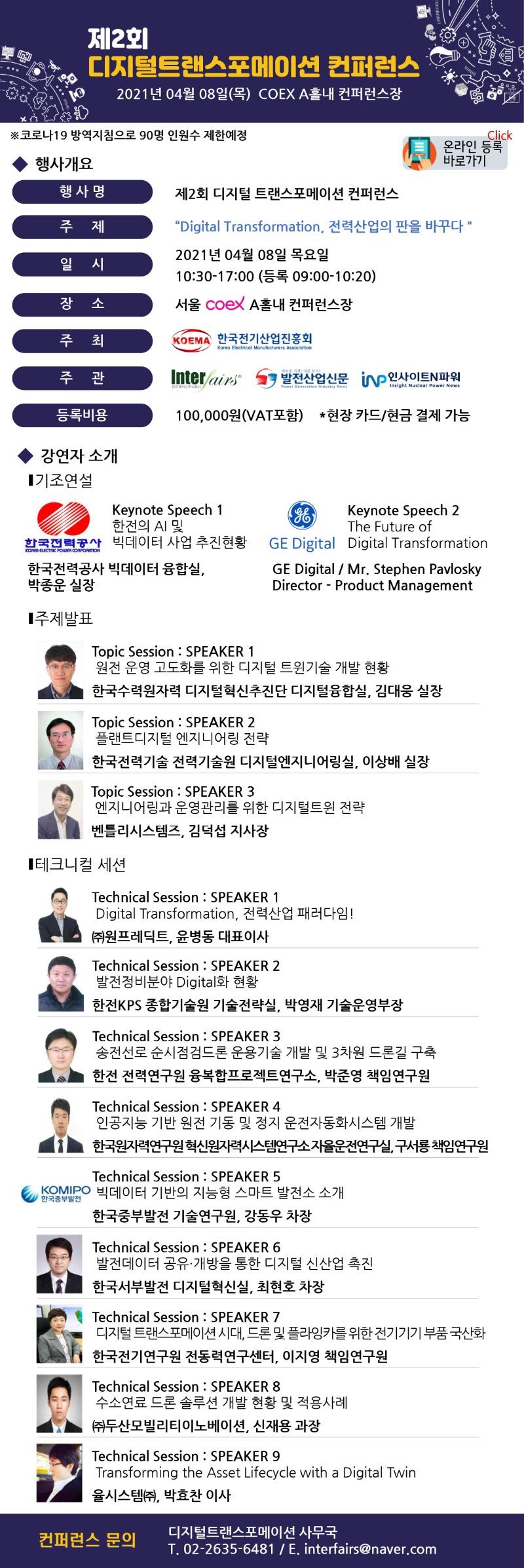 컨퍼런스 등록안내_연사소개_210325.jpg